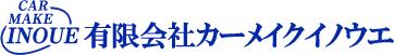 兵庫県で塗装から修理まで!車のことならお任せください!有限会社カーメイクイノウエ