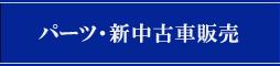 パーツ・新中古車販売