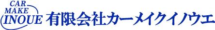 宝塚 車検 有限会社カーメイクイノウエ